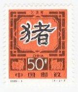 postzegel-bewegende-animatie-0168